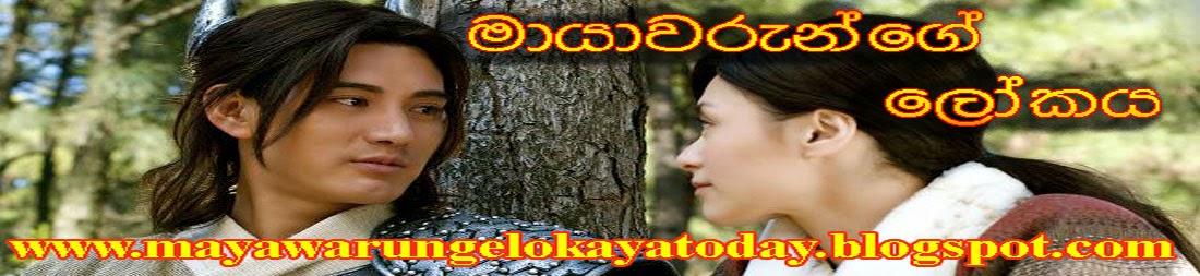 Mayawarunge Lokaya