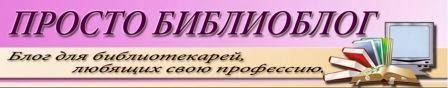 ПРОСТО  БИБЛИОБЛОГ