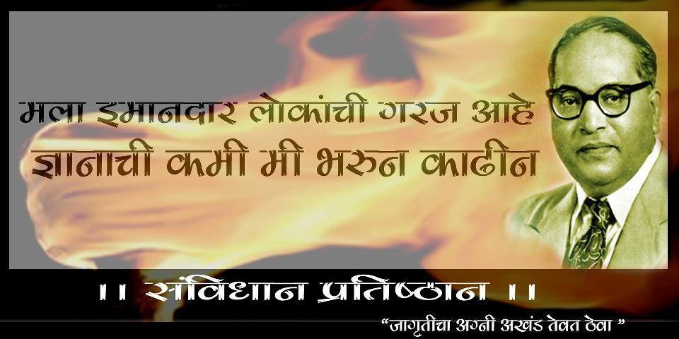 ... ambedkar quotes ambedkar sms bhimrao ramji ambedkar dr babasaheb