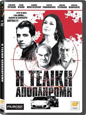 ΚΥΚΛΟΦΟΡΕΙ ΣΕ DVD
