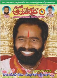 అందరికి ఆయుర్వేదం మాసపత్రిక March 2013   Andariki Ayurvedam Monthly Edition March 2013 Read Online In PDF Format ... - Andariki%2BAyurvedam%2BOctober%2B2012