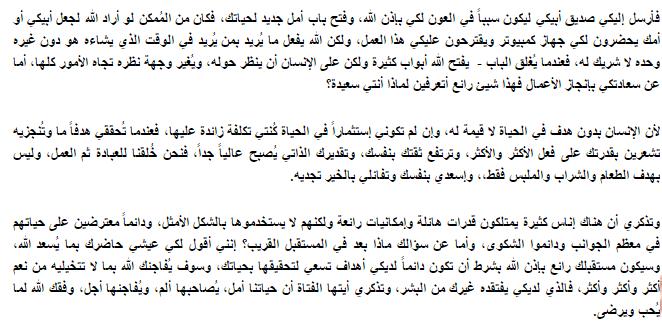 العجز والأمل د/هيام عزمى النجار