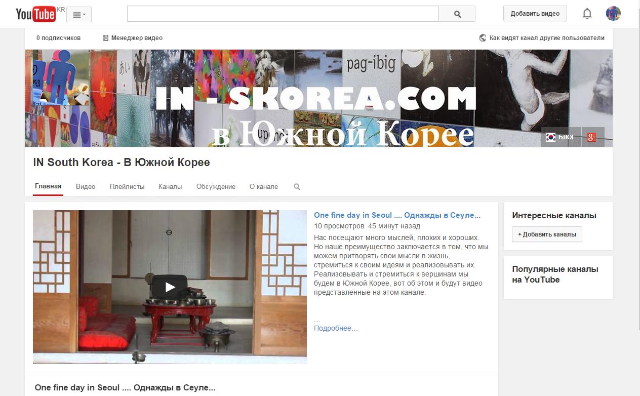 Перейти на видео-канал  IN-SKOREA