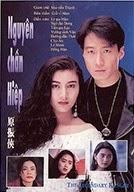 Phim Phim Nguyên Chấn Hiệp | 1993