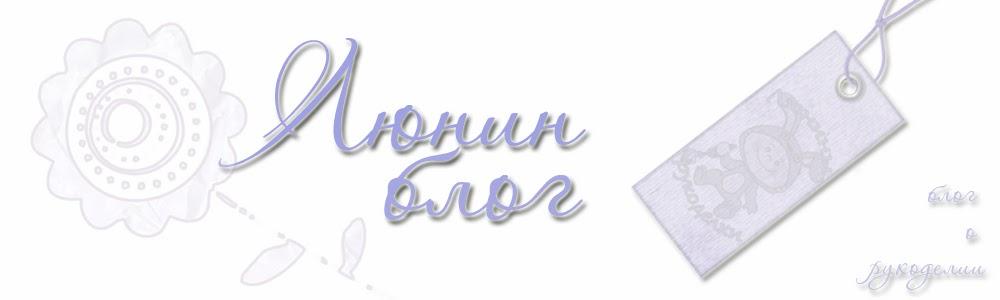 ЛюнинБлог