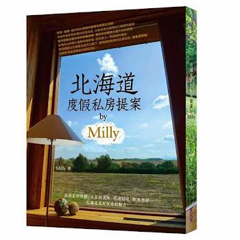 「北海道度假私房提案 by Milly」Milly的又一本北海道書︿︿