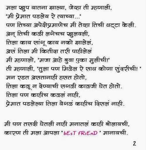 best friend essay in marathi script My best friend essay |for class 3  they also help their parent to decorate the house with lights and diyas ( in hindi script दिया .