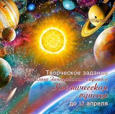 """Экспресс-задание """"Космическая одиссея"""""""