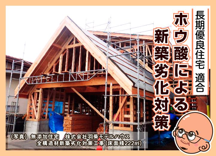 ホウ酸による新築劣化対策 無添加住宅 株式会社羽柴モデルハウス