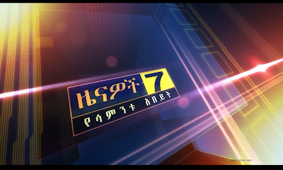 Ethiopian Reporter Television News - Reporter TV