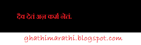 marathi mhani starting from dha7