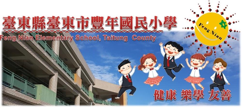 臺東縣豐年國民小學