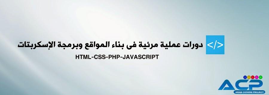 تعلم لغات البرمجة HTML.CSS.PHP.JAVASCRIPT مع هذا الموقع العربي