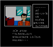 famicom detective club part ii virtual console 3ds screen 2 Japan   Two New 3DS Virtual Console Titles Announced