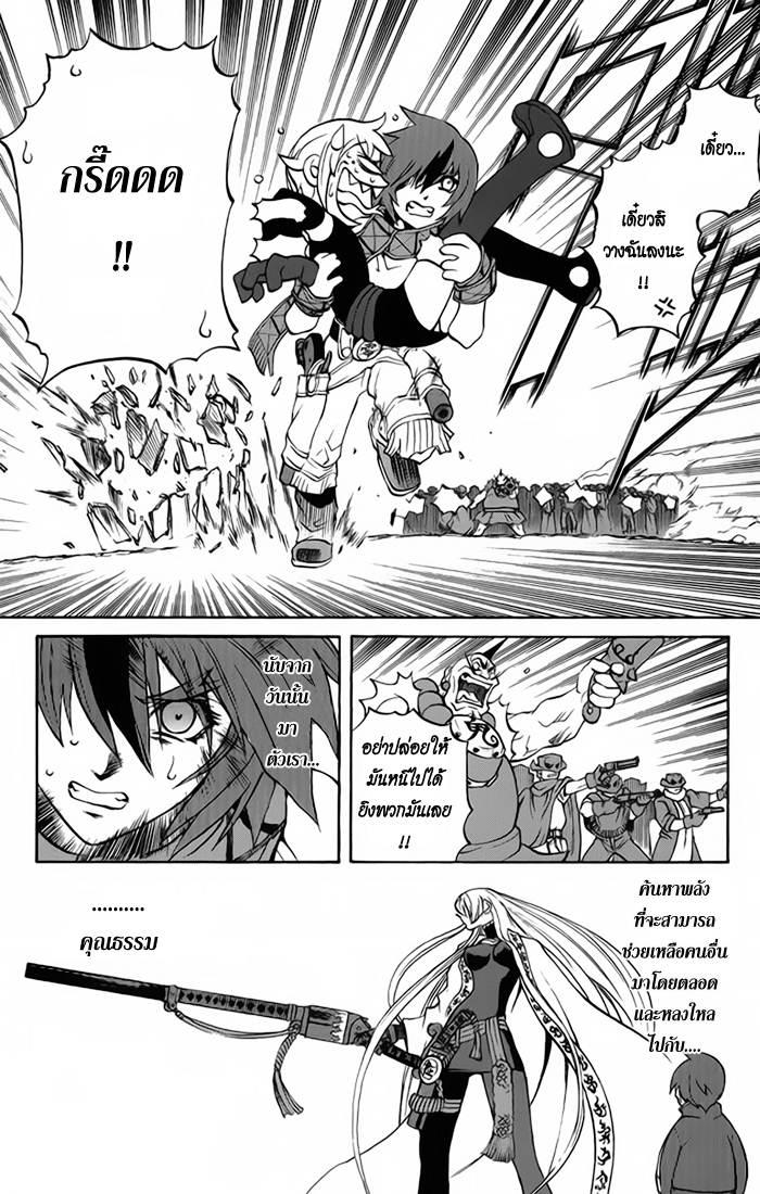 Kurohime 1 TH มือปืนมนตรา  หน้า 34