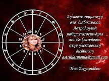 Μαθήματα Αστρολογίας
