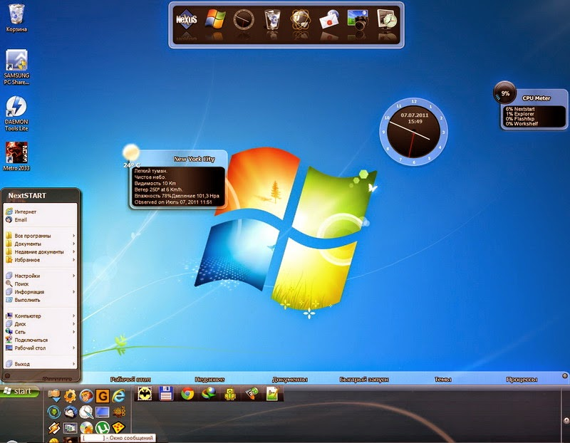 Winstep Nexus 14.11 Build 999 Full Version 6