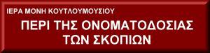ΠΕΡΙ ΤΗΣ ΟΝΟΜΑΤΟΔΟΣΙΑΣ ΤΩΝ ΣΚΟΠΙΩΝ