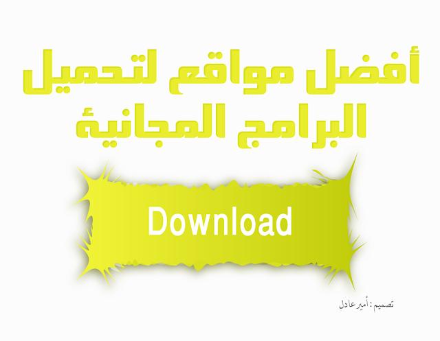أفضل مواقع لتحميل برامج مجانية موقع برامج كاملة مجانا برابط واحد 2014