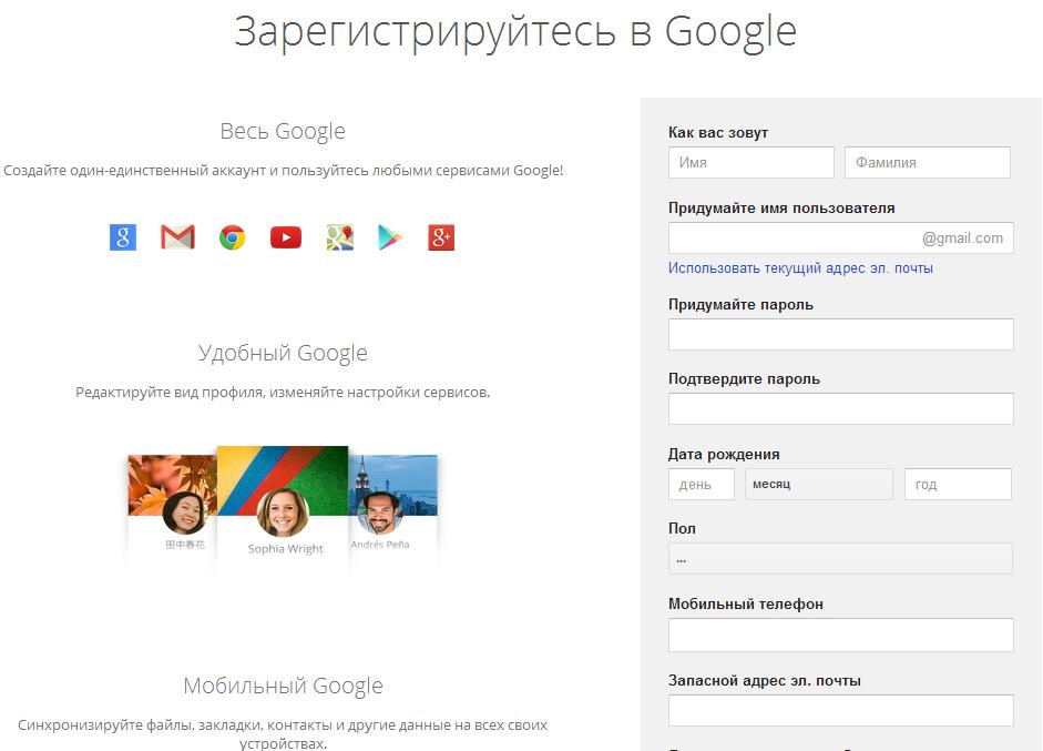 Зарегистрируйтесь в Google