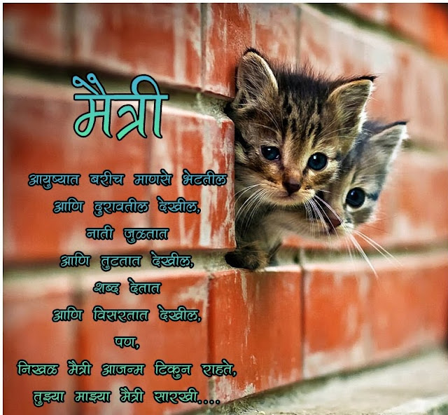 Marathi Shayari Image ~ Wallpapers, Pictures, Fashion, Mobile, Shayari