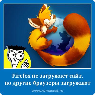 Firefox не загружает сайт, но другие браузеры загружают