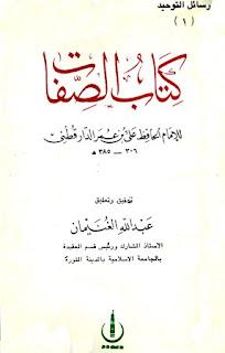 حمل كتاب الصفات لللإمام الدارقطني
