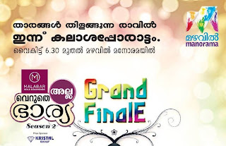 Veruthe Alla Bharya 6 Jan 2013 grand finale episode