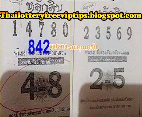 Thailand lottery hot touch tip paper 01-09-2014