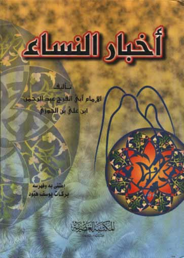أخبار النساء - لابن الجوزي ( طبعة دار النديم ) pdf