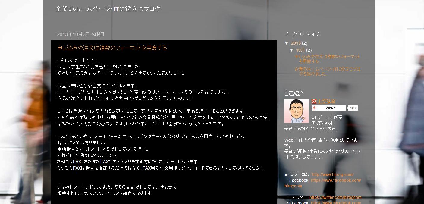 新しいブログのスクリーンショット