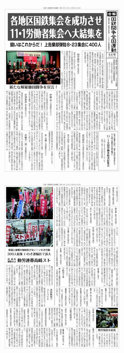 http://www.doro-chiba.org/z-undou/pdf/news_65.pdf