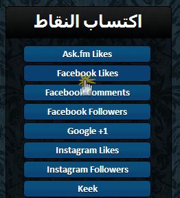 شرح مفصل لموقع mezo لربح من المواقع الإجتماعية وزيادة عدد معجبي صفحاتك