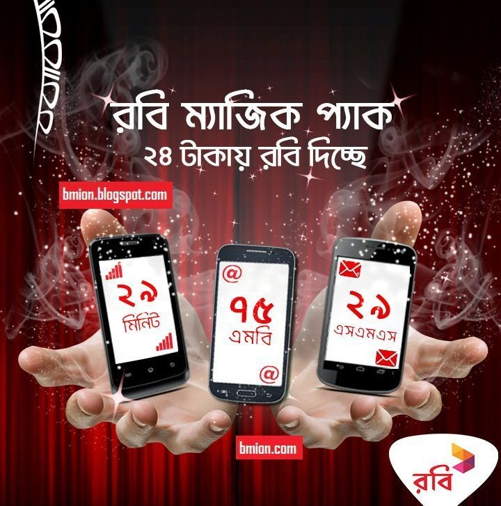 Robi-Magic-Combo-Bundle-Pack-With-3G-Data-SMS-Voice-Min