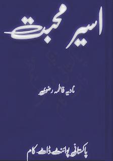 Aseer E Mohabbat By Nadia Fatima Rizvi
