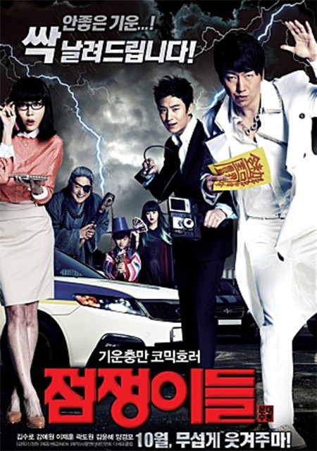Ghost+Sweepers+2012+720p+DVDRip+800MB+Hnmovies