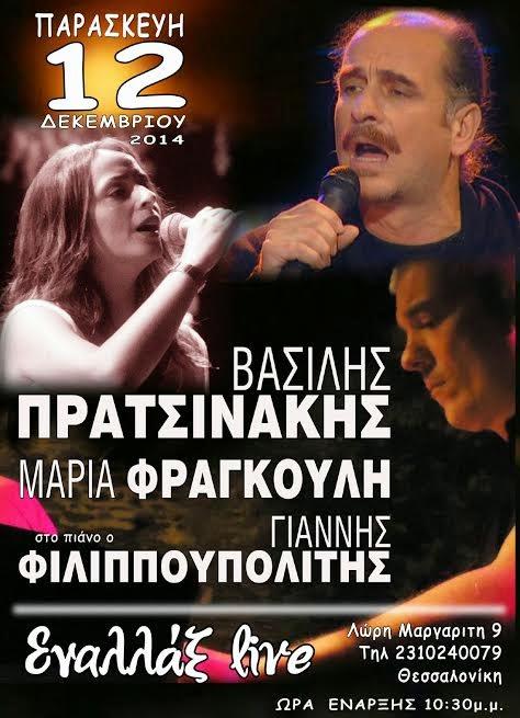 vasilis-pratsinakis-maria-fragkouli-enallaks-12-12