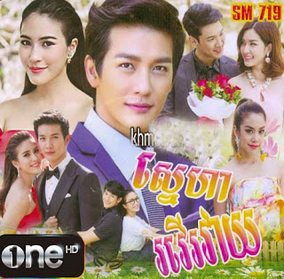 Sneha Rover Roveay [12 EP] Thai Khmer Movie