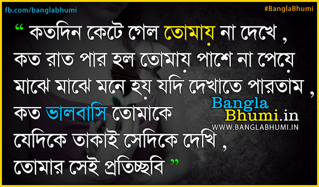 Love Sms Wallpaper Bangla : Shayari In Bengali Auto Design Tech