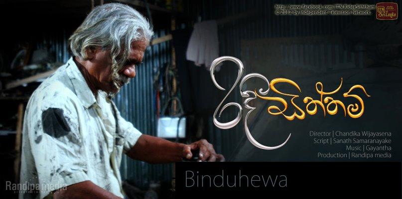 ... Siththam Sinhala Teledrama : Gossip Lanka News And Sri Lanka Hot News