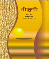 Download NCERT Sanskrit Textbook For CBSE Class X (10th)  ( Shemushi - II )