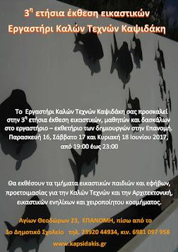 ΚΑΨΙΔΑΚΗΣ ΕΚΘΕΣΗ 17-18-19/6