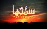 Hum TV Drama Sanjha Latest Episode