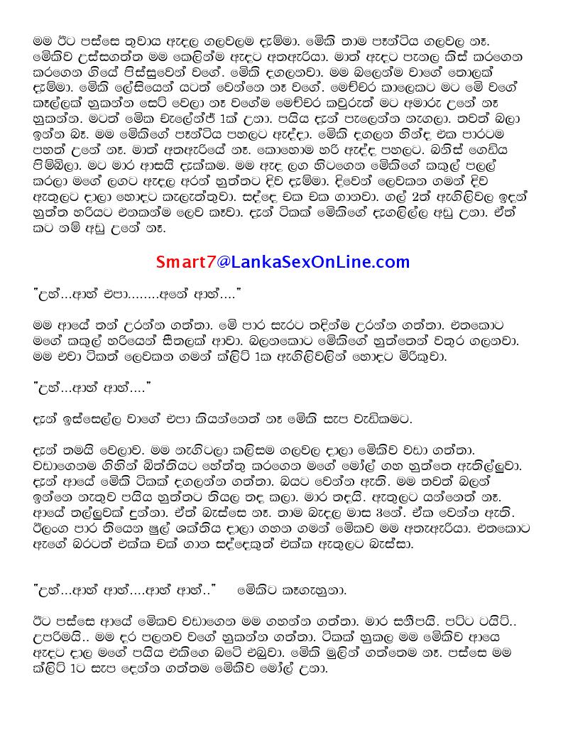Sinhala wela Katha: Shiromika with Three weel ayya