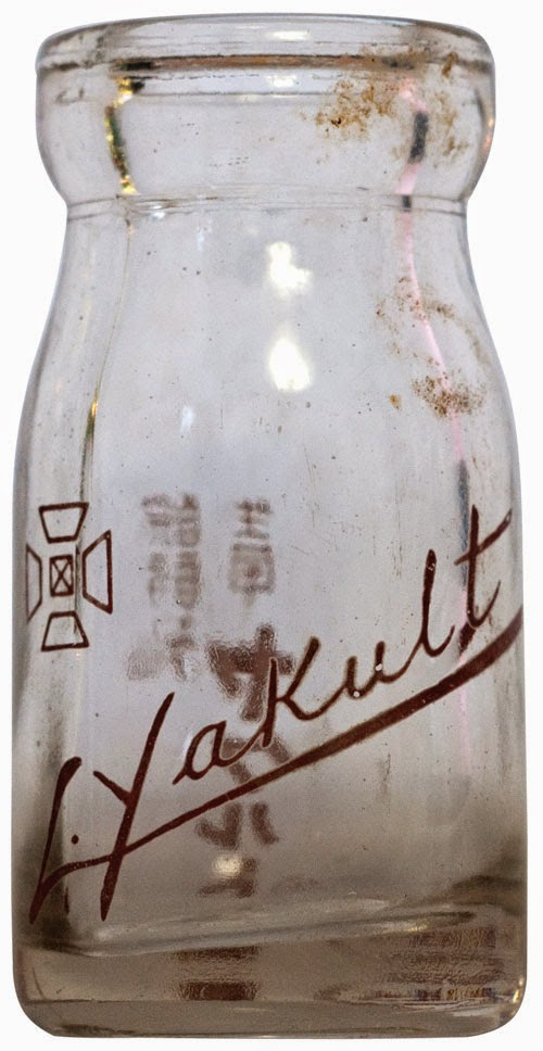 Primeira embalagem do Yakult, no Japão, era de vidro