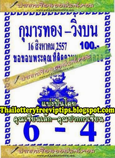 Thai Lottery 3up special Touch 16-08-2014
