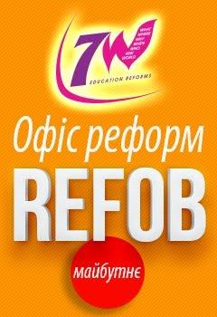 Офіс реформ