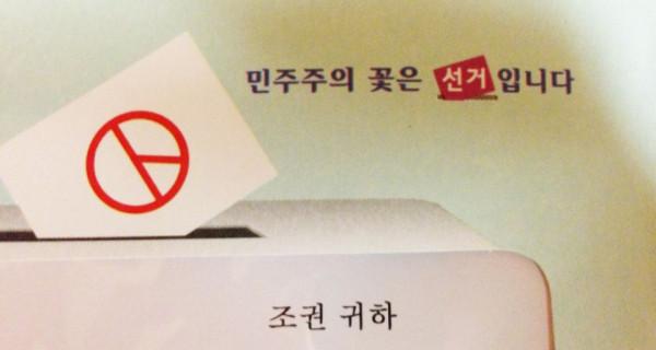 Jo Kwon Ingatkan Fans Untuk Memilih