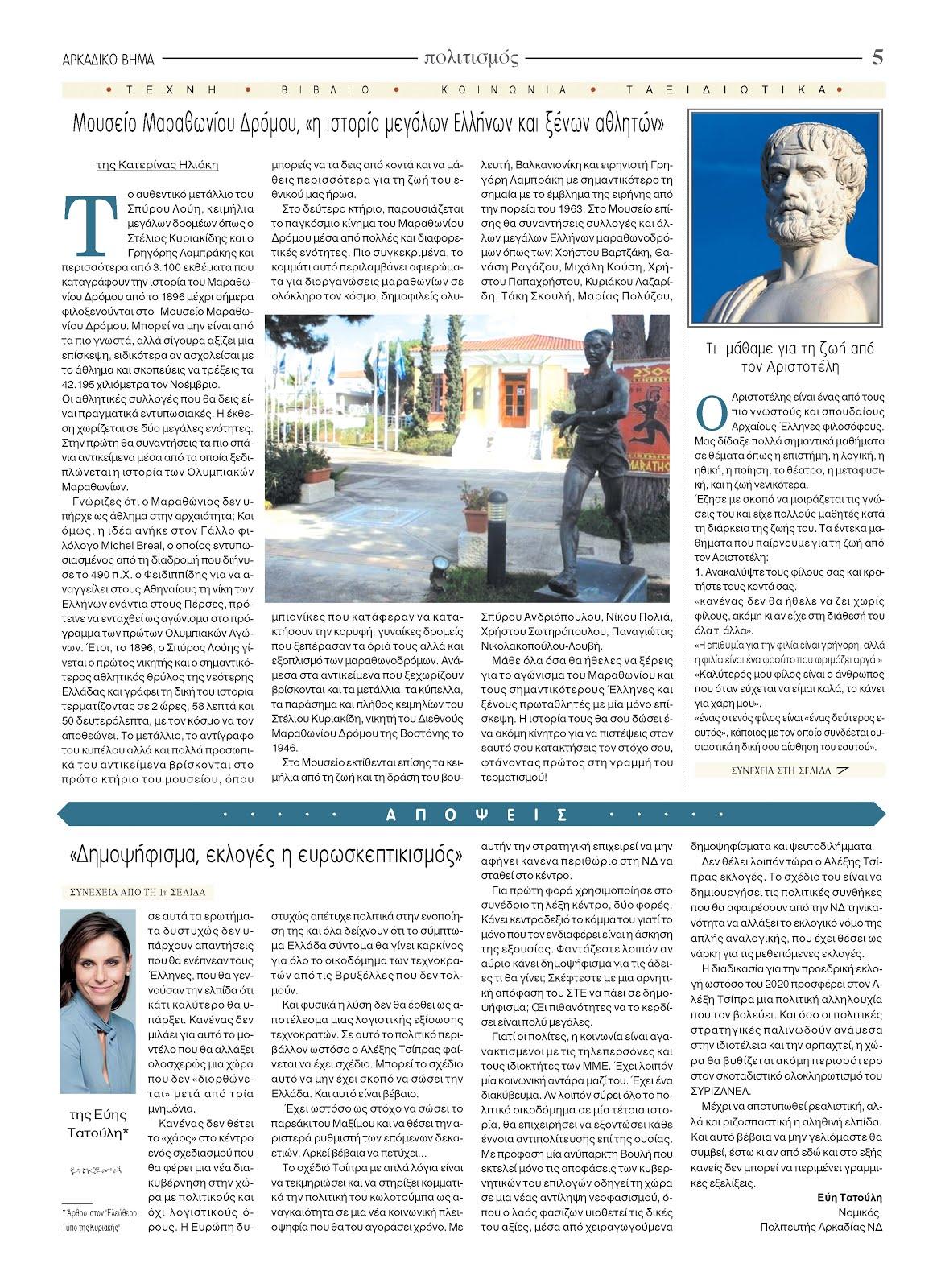 """Μουσείο Μαραθωνίου Δρόμου, """"η ιστορία μεγάλων Ελλήνων και ξένων αθλητών"""""""