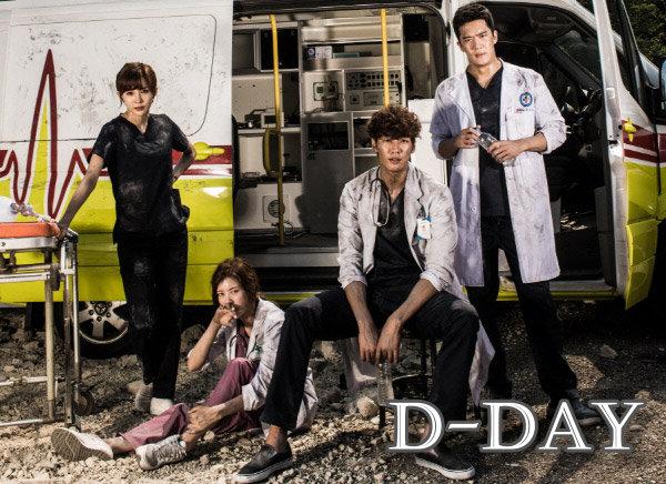 《2015韓劇 D-Day》救生員和急診室醫生的故事~金英光、庭沼珉